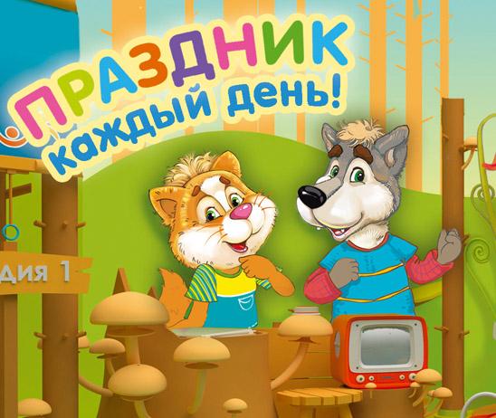 http://www.radostmoya.ru/uploads/images/projects/prazdnik_kajdyi_den_prev.jpg